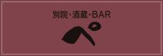 別院・酒造・BAR ぺ