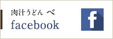 肉汁うどん べ facebook
