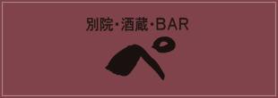 別院・酒造・BAR ペ